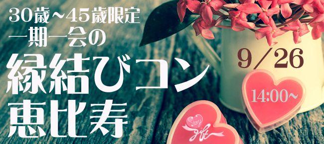 【恵比寿のプチ街コン】StoryGift主催 2015年9月26日