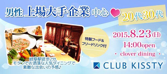 【岐阜県その他の恋活パーティー】クラブキスティ―主催 2015年8月23日
