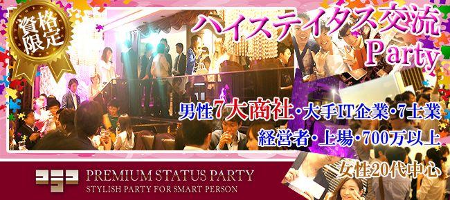 【恵比寿の恋活パーティー】株式会社フュージョンアンドリレーションズ主催 2015年9月24日