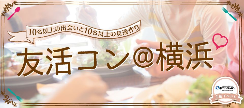 【横浜市内その他のプチ街コン】街コンジャパン主催 2015年8月29日