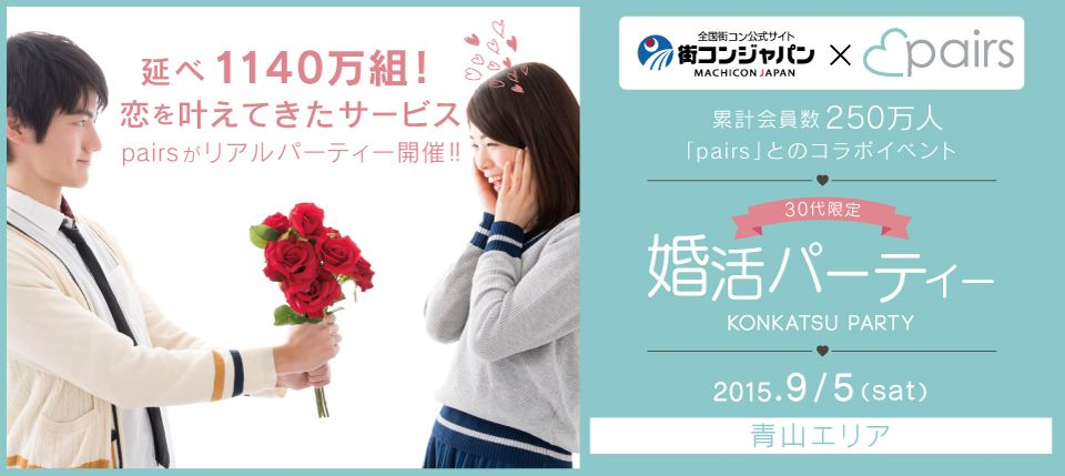 【青山の恋活パーティー】街コンジャパン主催 2015年9月5日