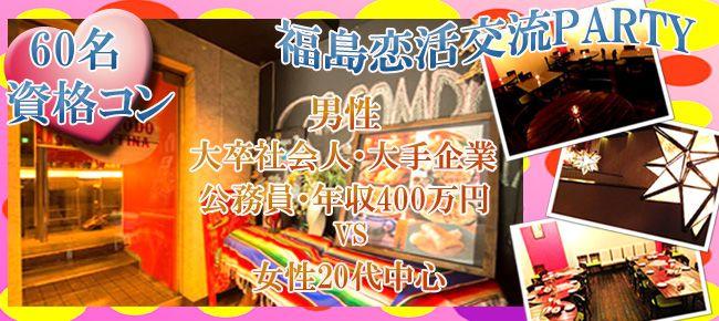 【福島県その他の恋活パーティー】株式会社フュージョンアンドリレーションズ主催 2015年9月13日