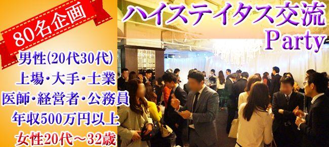 【大阪府その他の恋活パーティー】株式会社フュージョンアンドリレーションズ主催 2015年8月28日