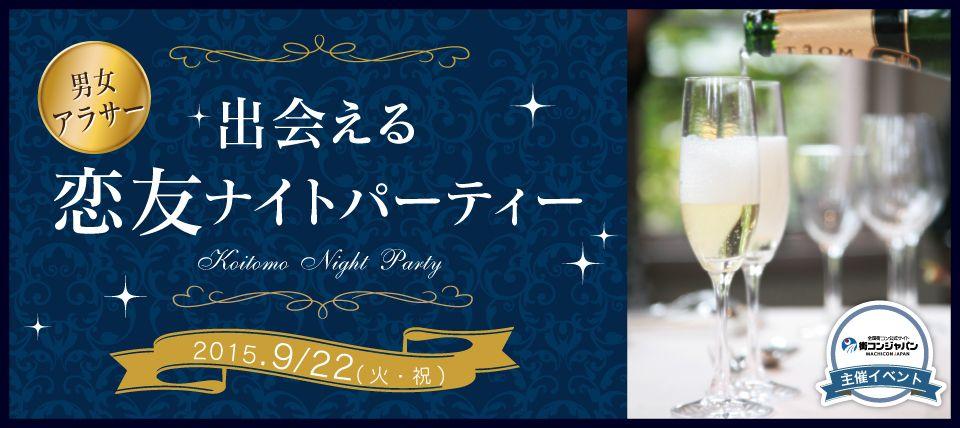 【札幌市内その他の恋活パーティー】街コンジャパン主催 2015年9月22日