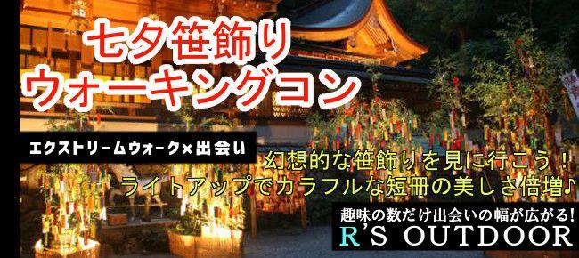 【京都府その他のプチ街コン】R`S kichen主催 2015年8月15日