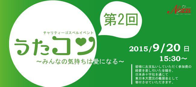 【新宿のプチ街コン】Nozze主催 2015年9月20日