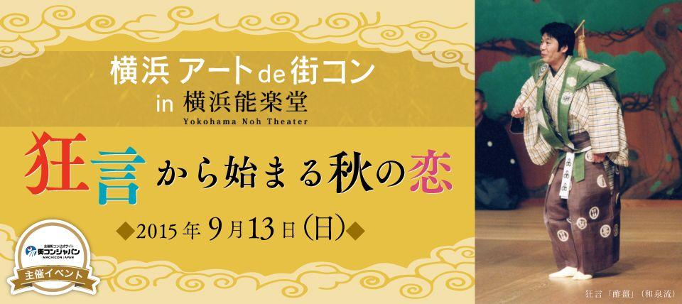 【横浜市内その他のプチ街コン】街コンジャパン主催 2015年9月13日