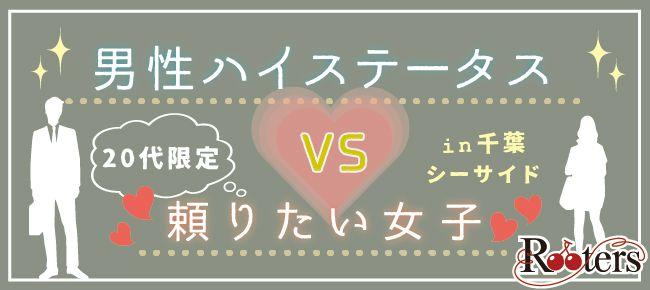 【千葉県その他の恋活パーティー】Rooters主催 2015年9月4日