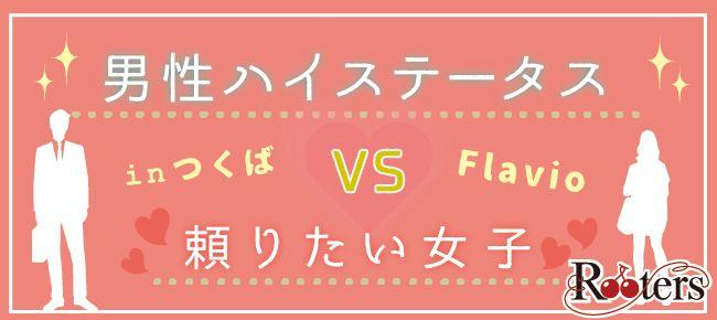 【茨城県その他の恋活パーティー】Rooters主催 2015年9月5日