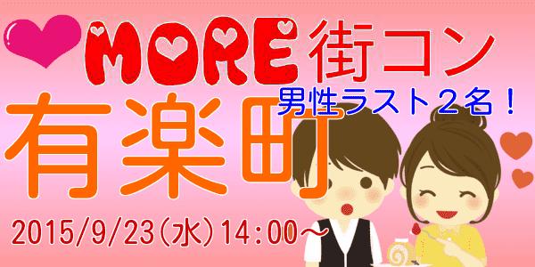 【有楽町のプチ街コン】MORE街コン実行委員会主催 2015年9月23日