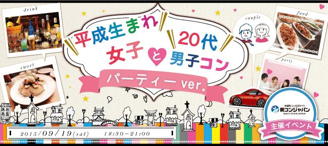 【天神の恋活パーティー】街コンジャパン主催 2015年9月19日