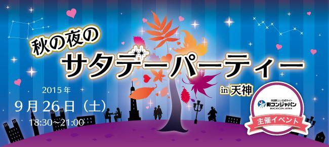 【天神の恋活パーティー】街コンジャパン主催 2015年9月26日