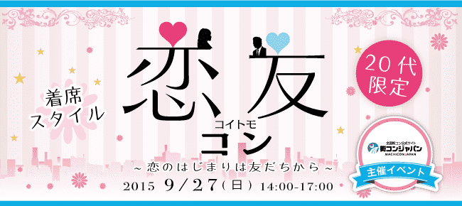 【天神のプチ街コン】街コンジャパン主催 2015年9月27日