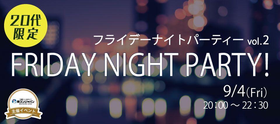 【札幌市内その他の恋活パーティー】街コンジャパン主催 2015年9月4日