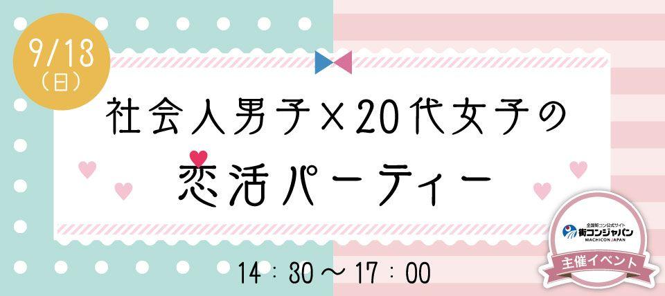【札幌市内その他の恋活パーティー】街コンジャパン主催 2015年9月13日