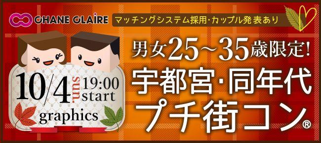 【栃木県その他のプチ街コン】シャンクレール主催 2015年10月4日