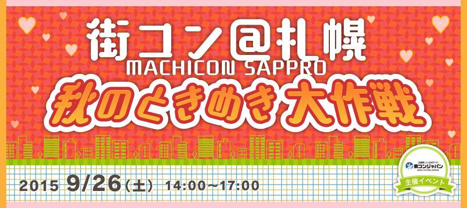 【札幌市内その他の街コン】街コンジャパン主催 2015年9月26日