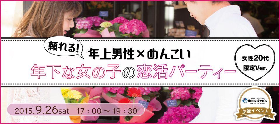 【札幌市内その他の恋活パーティー】街コンジャパン主催 2015年9月26日