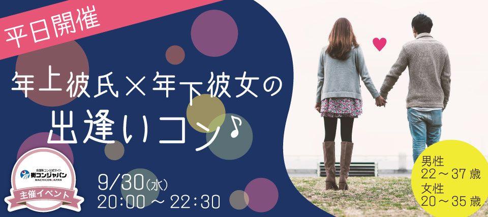 【札幌市内その他のプチ街コン】街コンジャパン主催 2015年9月30日