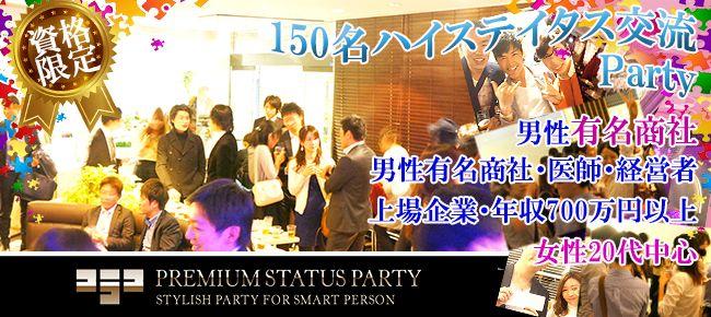 【銀座の恋活パーティー】株式会社フュージョンアンドリレーションズ主催 2015年9月25日