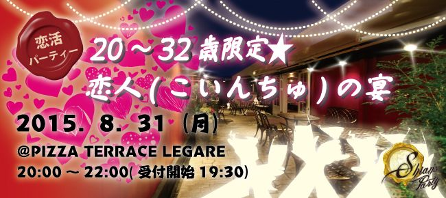 【神戸市内その他の恋活パーティー】SHIAN'S PARTY主催 2015年8月31日