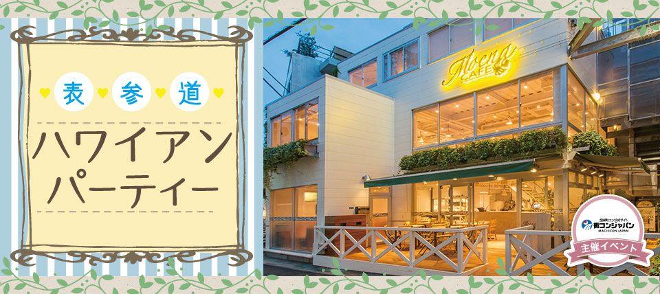 【表参道の恋活パーティー】街コンジャパン主催 2015年9月4日