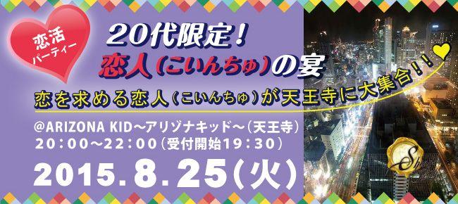 【天王寺の恋活パーティー】SHIAN'S PARTY主催 2015年8月25日