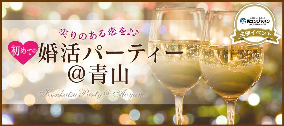 【青山の婚活パーティー・お見合いパーティー】街コンジャパン主催 2015年8月23日