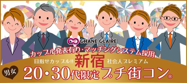 【新宿のプチ街コン】シャンクレール主催 2015年10月10日