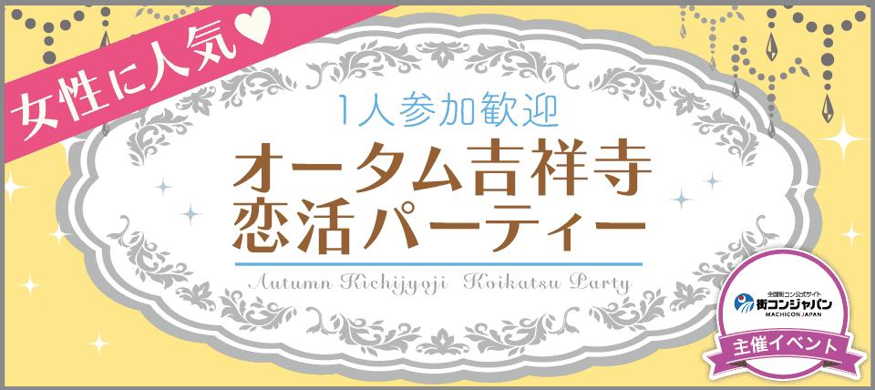 【吉祥寺の恋活パーティー】街コンジャパン主催 2015年9月5日
