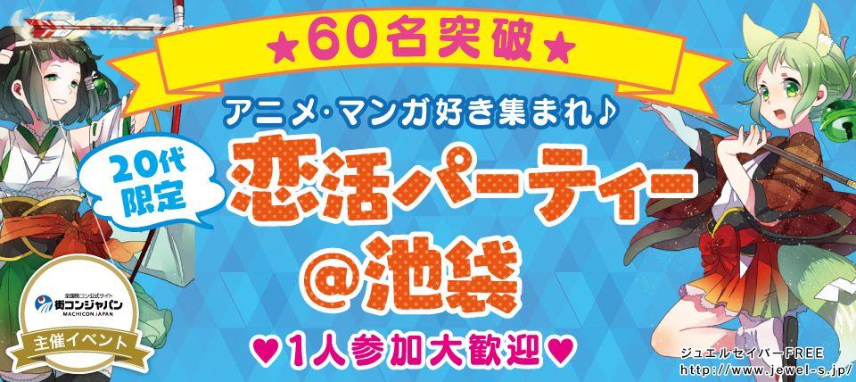 【池袋の恋活パーティー】街コンジャパン主催 2015年9月19日