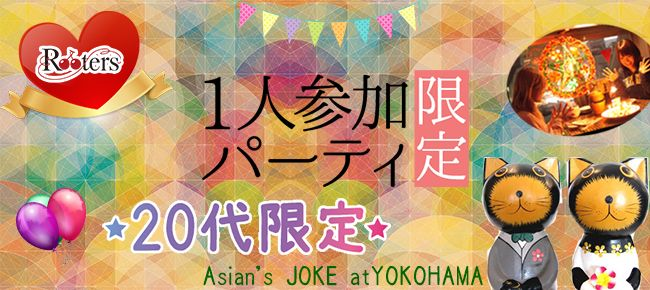 【横浜市内その他の恋活パーティー】Rooters主催 2015年9月15日