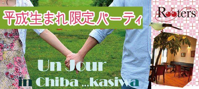 【千葉県その他の恋活パーティー】Rooters主催 2015年9月14日