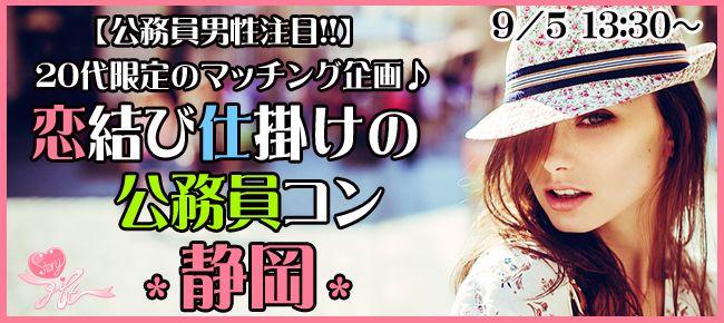 【静岡県その他のプチ街コン】StoryGift主催 2015年9月5日