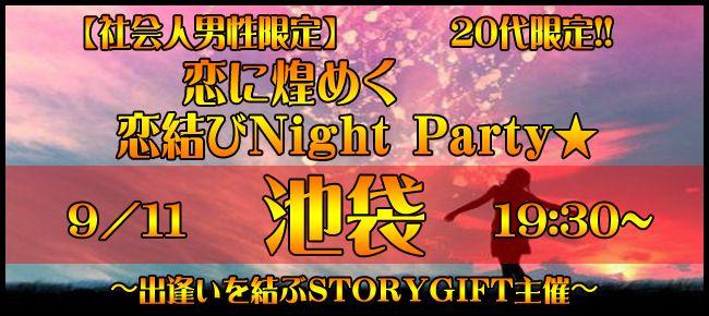 【池袋の恋活パーティー】StoryGift主催 2015年9月11日
