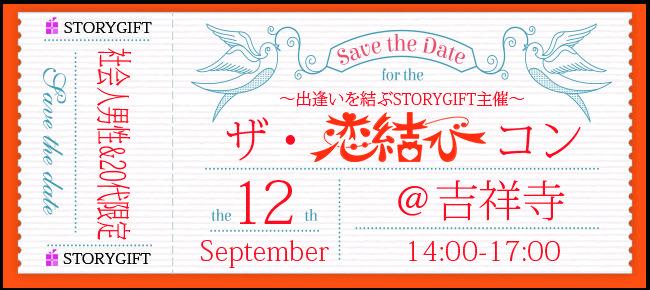 【吉祥寺のプチ街コン】StoryGift主催 2015年9月12日