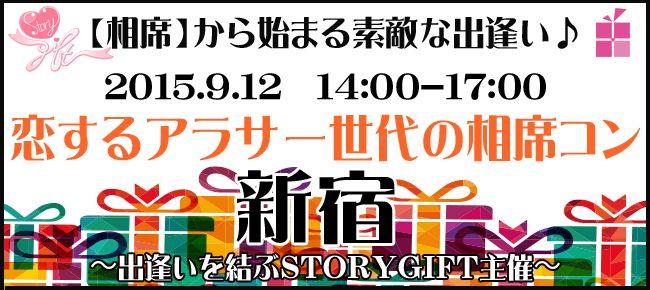 【新宿のプチ街コン】StoryGift主催 2015年9月12日