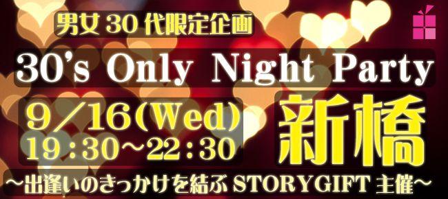 【東京都その他の恋活パーティー】StoryGift主催 2015年9月16日