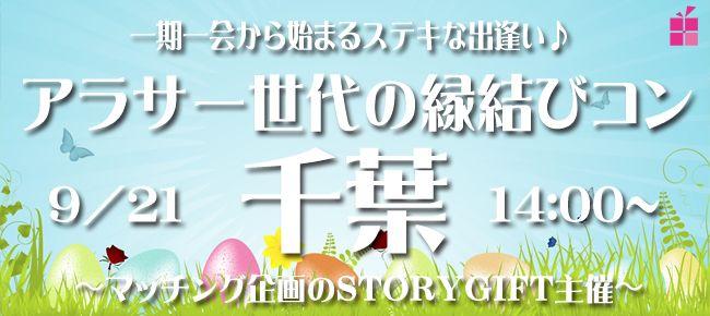 【千葉県その他のプチ街コン】StoryGift主催 2015年9月21日