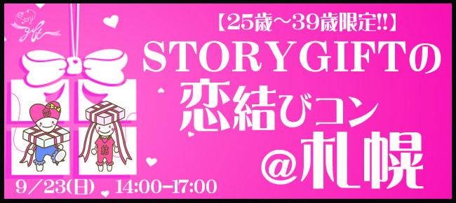 【札幌市内その他のプチ街コン】StoryGift主催 2015年9月23日