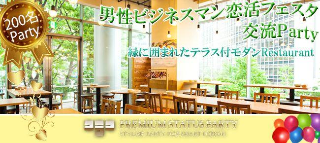 【東京都その他の恋活パーティー】株式会社フュージョンアンドリレーションズ主催 2015年9月26日