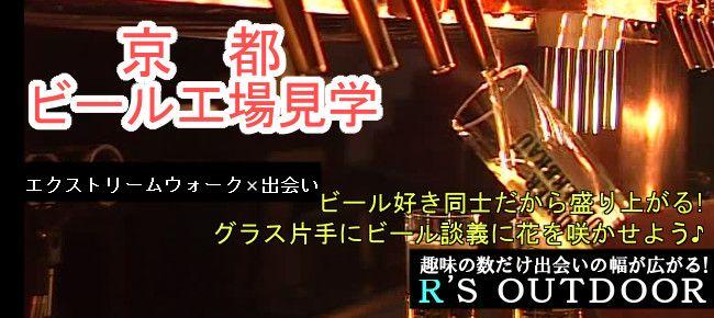 【京都府その他のプチ街コン】R`S kichen主催 2015年8月23日