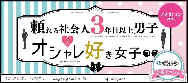 【天神のプチ街コン】街コンジャパン主催 2015年9月21日