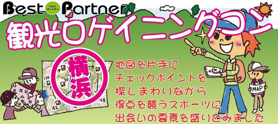 【横浜市内その他のプチ街コン】ベストパートナー主催 2015年9月21日