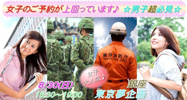 【銀座の婚活パーティー・お見合いパーティー】東京夢企画主催 2015年8月30日