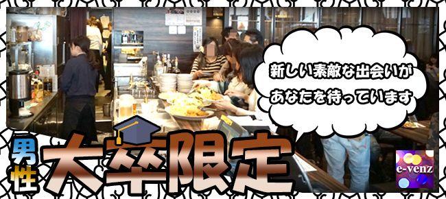 【名古屋市内その他の恋活パーティー】e-venz(イベンツ)主催 2015年9月4日