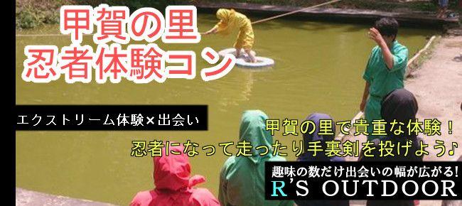 【滋賀県その他のプチ街コン】R`S kichen主催 2015年8月22日
