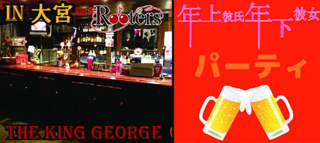 【さいたま市内その他の恋活パーティー】株式会社Rooters主催 2015年9月18日