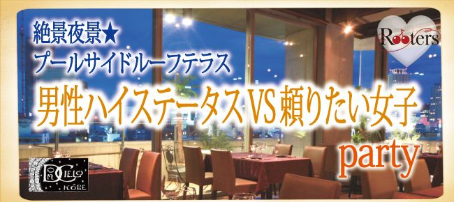 【神戸市内その他の恋活パーティー】Rooters主催 2015年9月9日