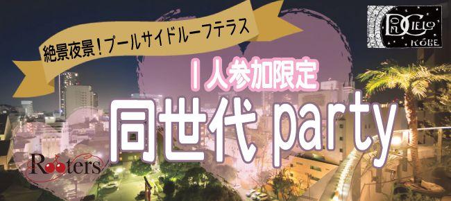 【神戸市内その他の恋活パーティー】Rooters主催 2015年9月16日